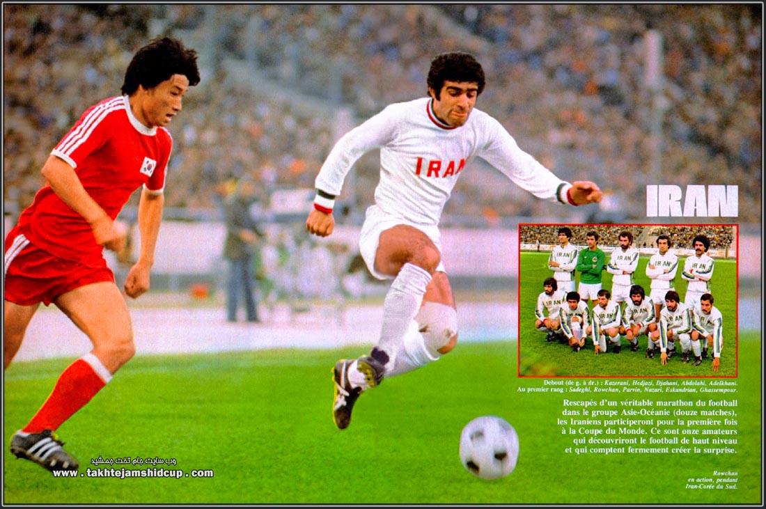 Image result for حسن روشن در جام جهانی