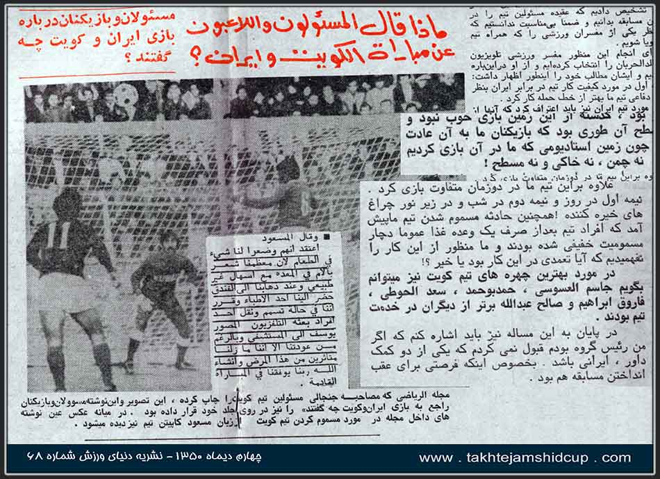 Iran and Kuwait in 1972 Munich Olympic qualifying soccer