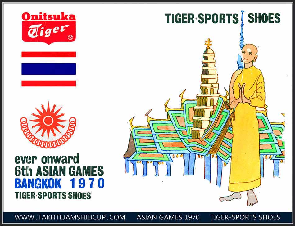 tiger shoes asian games 1970