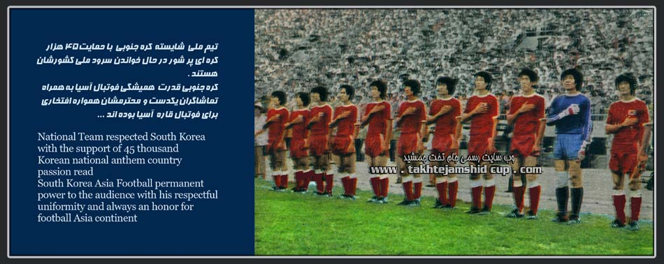 south korea 1978  World Cup qualification